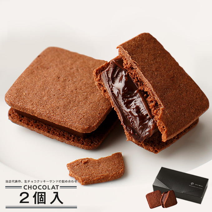 プチギフト バニラビーンズ 買収 安全 チョコレート ショーコラ2個入 クッキーサンド 詰め合わせ