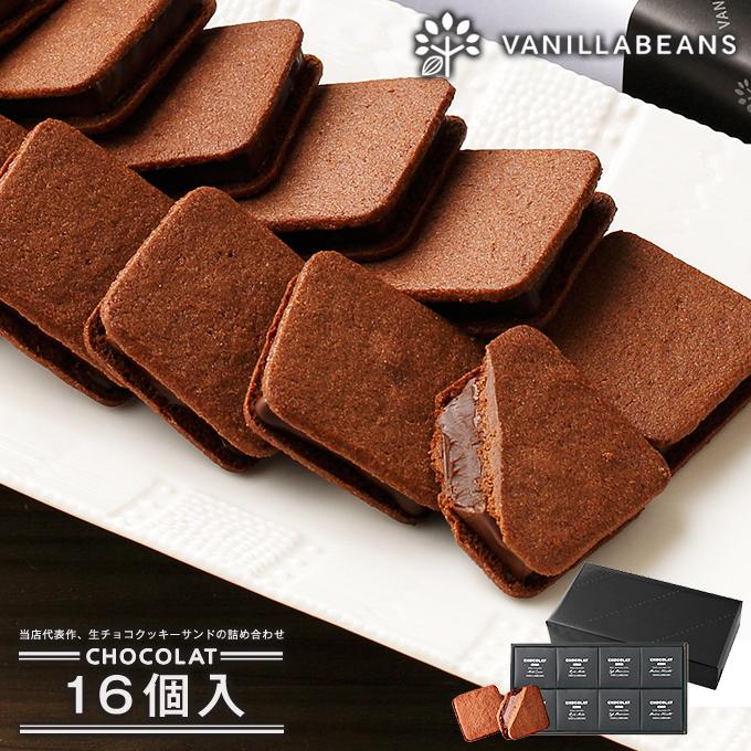 ギフト バニラビーンズ 最新アイテム チョコレート クッキーサンド 詰め合わせ 迅速な対応で商品をお届け致します ショーコラ16個入