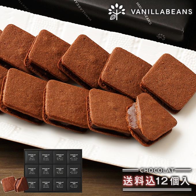 ギフト バニラビーンズ チョコレート クッキーサンド 詰め合わせ ショーコラ12個入(送料込)