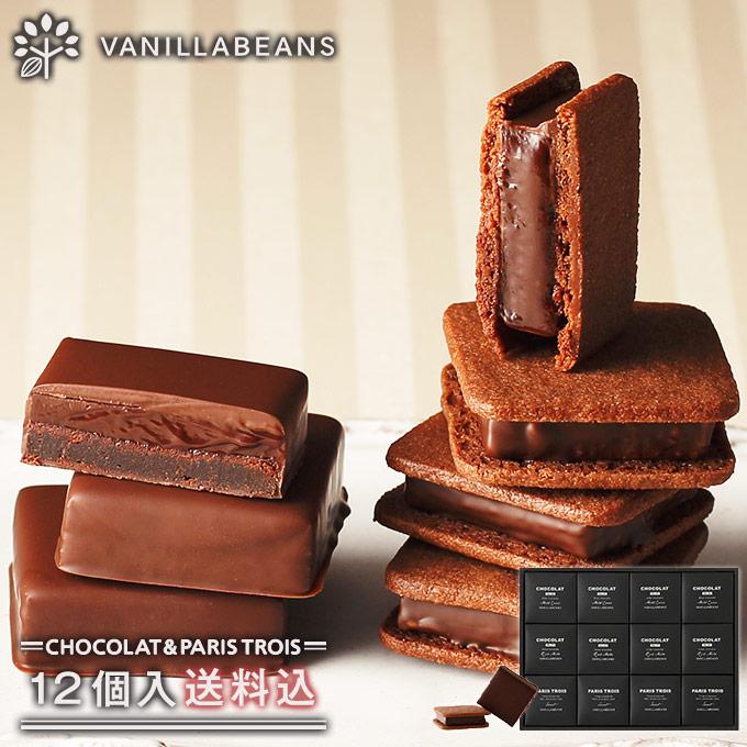 ギフト バニラビーンズ チョコレート 詰め合わせ 秀逸 クッキーサンド 送料込 プレゼント ショーコラ おすすめ特集 プチチョコレートケーキ パリトロ12個入
