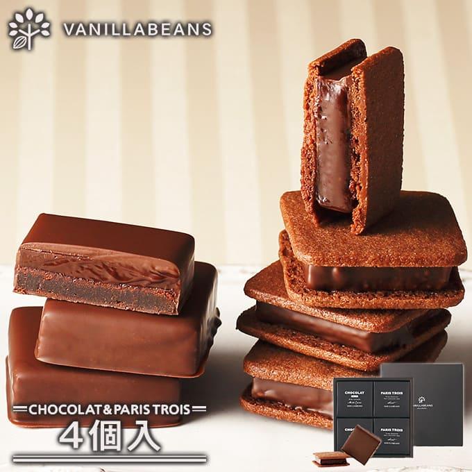 返品交換不可 供え ギフト バニラビーンズ チョコレート アソート クッキーサンド プチチョコレートケーキ ショーコラ パリトロ4個入