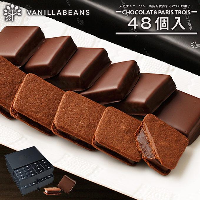 チョコレート ギフト プレゼント バニラビーンズ ショーコラ 送料無料 スーパーSALE 返品交換不可 セール期間限定 パリトロ48個入
