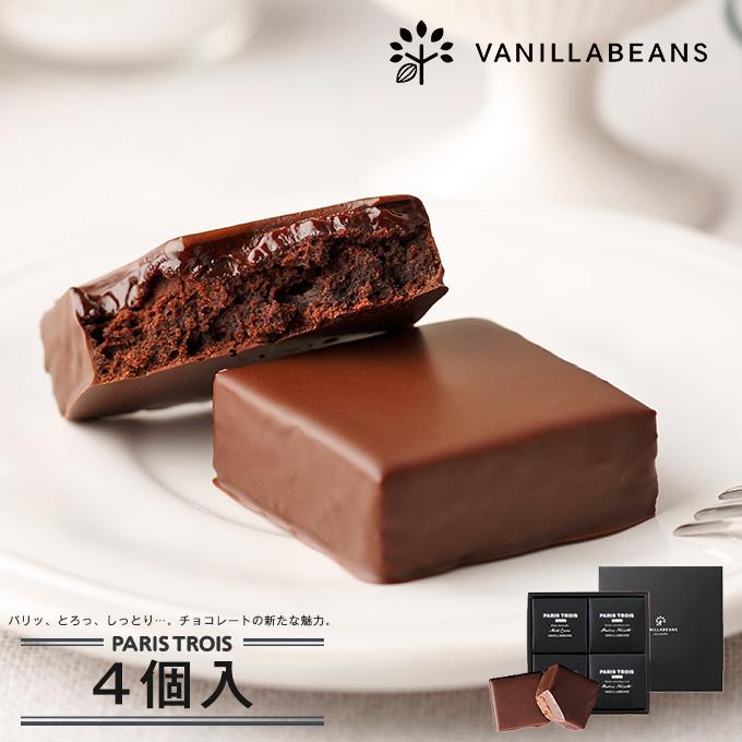 爆買いセール 専門店 ギフト バニラビーンズ チョコレート パリトロ プチチョコレートケーキ スイート4個入