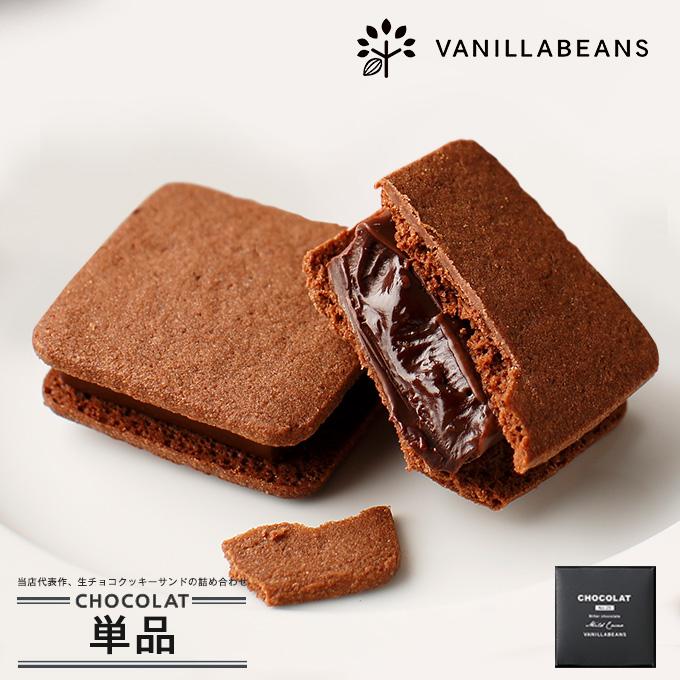 バニラビーンズ ショーコラ 単品 チョコレート スイーツ クッキー クッキーサンド 選べるフレーバー あす楽