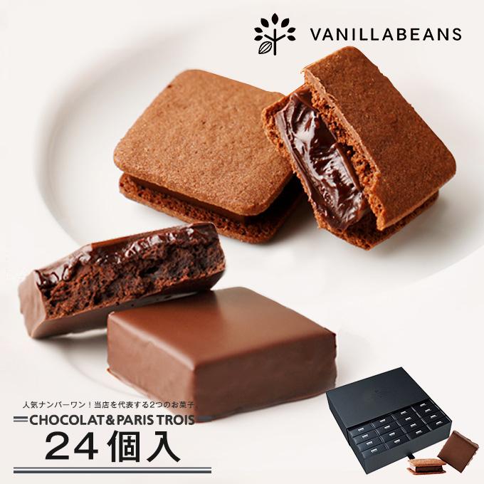 お中元 ギフト バニラビーンズ ショーコラ&パリトロ24個入 チョコレート スイーツ クッキー クッキーサンド プチチョコレートケーキ 詰め合わせ【VB】