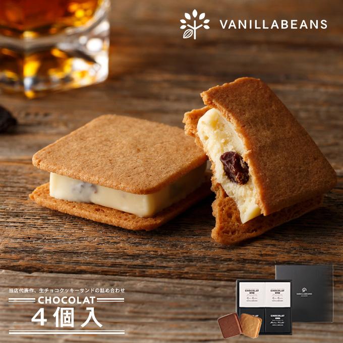 ギフト プレゼント チョコ クッキー 登場大人気アイテム クラシカルセット4個入 情熱セール ショーコラ