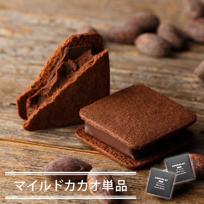 チョコ スイーツ チョコサンド お取り寄せ 横浜 チョコレート 自分用 ギフト 【個箱1個】マイルドカカオ