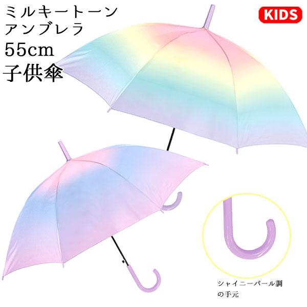 人気のグラデーションカラーがおしゃれ ミルキートーンアンブレラ 子供長傘 55cm グラデーション キッズ 子供用 子供 小学生 傘 長傘 レインボー こども 女の子 男の子 雨傘 爆安プライス ジャンプタイプ かわいい 虹色 大きめ 爆安プライス 880 パステル おしゃれ パープル ジャンプ傘 カサ シンプル SNS映え オーロラ 水色 かさ 雨具