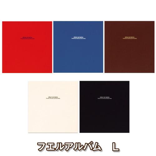 風合いのあるコットンクロスを使用したシンプルなフォトアルバム ナカバヤシ 高品質 フエルアルバムDigiode favine ドゥファビネ アH-LD-191: L 毎日続々入荷