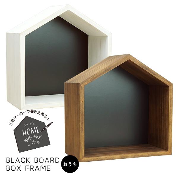 水性マーカーで背景を書き込める 背景を書き込める ブラックボードBOX おうち ブラウン 数量限定アウトレット最安価格 ホワイト 国内送料無料 万丈 ディスプレイ 小物 ボックスフレーム 立体額縁
