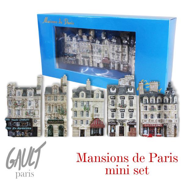 在庫限り Gault ゴー アンティーク調 ミニチュア パリス(ミニセット) Maisons de Paris パリの高級住宅街