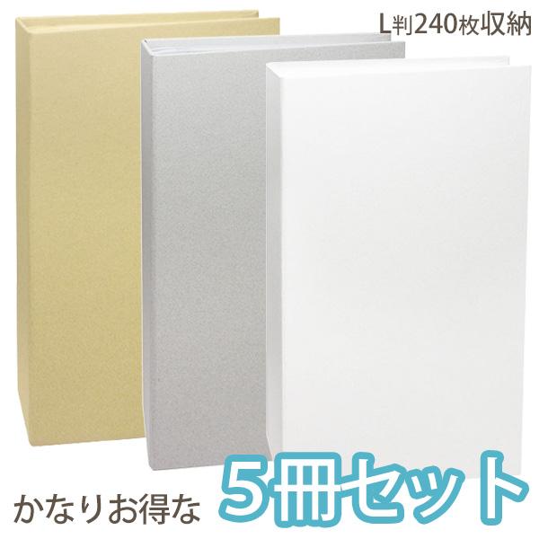 フォトアルバム ポケットアルバム クラフト240 5冊セット: