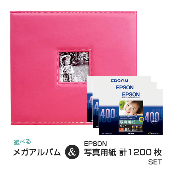 【送料無料】【大容量フォトアルバム】大容量 L判写真1200枚 「メガアルバム ATSUI OMOI(アツイオモイ)」+エプソン写真用紙L判1200枚 セット(602-010×3)