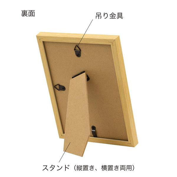 【受発注商品】ナカバヤシ ツートン フォトフレーム A4・B5 F-TMS-411