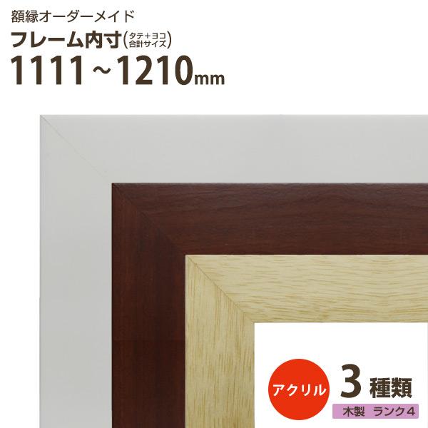 【送料無料】【オーダーメイド 額】【オーダー 額縁】木製フレーム【ランク4】フレーム内寸(タテ+ヨコ)合計=1111~1210mm(面材:アクリル)