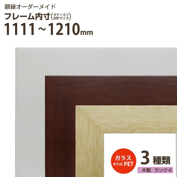 【送料無料】【オーダーメイド 額】【オーダー 額縁】木製フレーム【ランク4】フレーム内寸(タテ+ヨコ)合計=1111~1210mm(面材:ガラス/PET/無し)