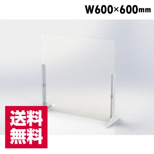 送料無料 アクリルパーティション W600xH600mm クリア 高さ調節機能付き PTS-AC6060CR ナカバヤシ 【受発注品】