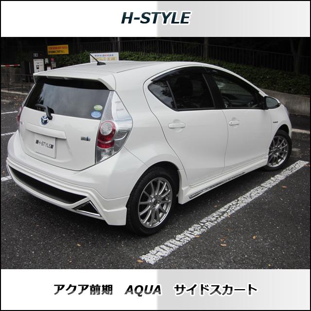 Aqua AQUA前期旁邊裙子H-STYLE豐田豐田擾流器零件ABS製造外裝