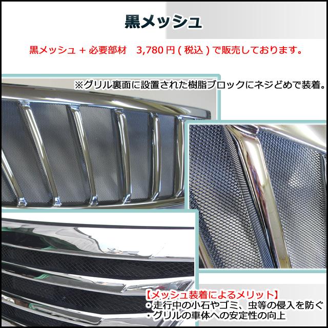 永遠の定番モデル 黒メッシュ グリルへの取付部材セット グリル用オプションアルミ製黒メッシュ 輸入