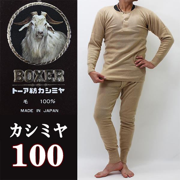 2019高い素材  日本製最高級カシミヤ100%あったか面二上下組み/メンズ/秋冬/もっとあったか/バージンウール/最上級 肌着セット/カシミヤ 肌着セット, 再再販!:6aa92155 --- business.personalco5.dominiotemporario.com
