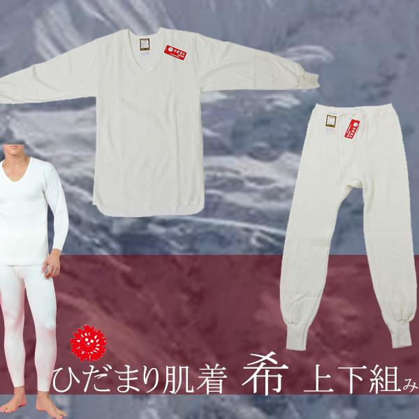 ひだまり肌着 日本製 男性用 上下セット(長袖とタイツの上下組み)メンズ もっとあったか 下着