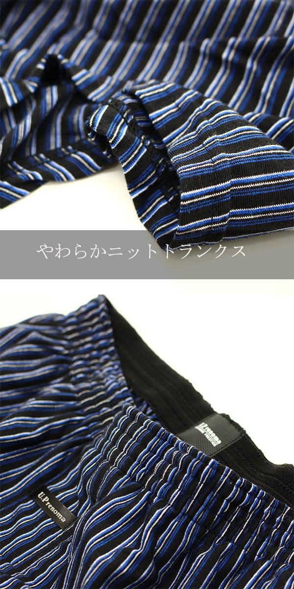 ハンモックトランクス/3枚組み/福袋/U.P.renoma(ユーピーレノマ)ハンモック/ニットトランクス/前開き/メンズ下着/3枚セット
