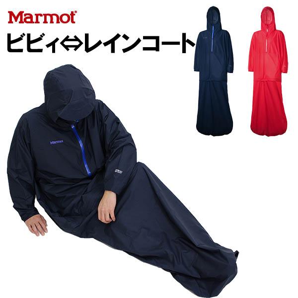 Marmot(マーモット) 送料無料)Marmot(マーモット)2WAYレインウェア ZERO Solitary Bivy(ゼロソリタリービビィ) MJJ-S6006 レインコート