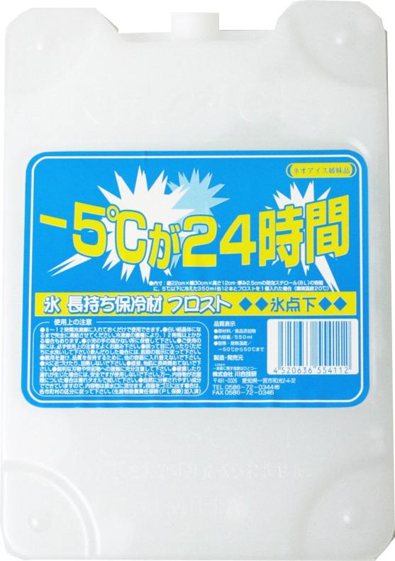 保冷剤【ネオアイス】クーラーボックッスや保冷 バッグのお供 保冷剤 -5℃が何と24時間持続 ネオアイスフロスト エコ 節電対策 防災グッズ ドライアイス 保冷剤 再利用 日本製 フロスト