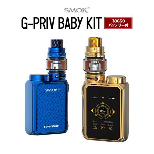 【75ml相当分リキッドサービス】SMOK G-PRIV Baby Kit【85W MAX】【極小】【スモーク】【18650バッテリー付き(本店限定)】【温度管理機能 サブオーム対応 ボックスタイプ】