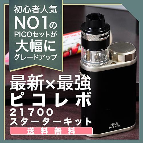 ベプログ ピコレボ スターターキット VAPE 電子タバコ 電子たばこ リキッド 日本製 スターターキット アトマイザー コイル ベイプ フレーバー 国産リキッド 爆煙 おすすめ ドリップチップ アイコス プルームテック
