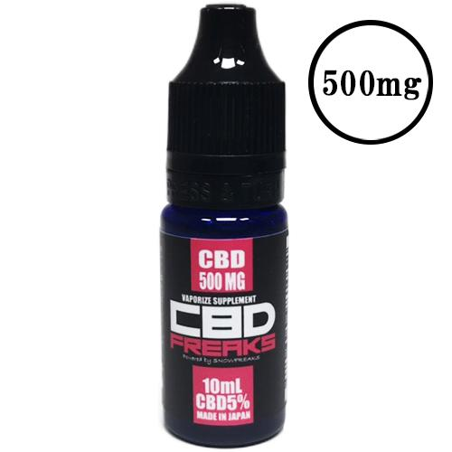 CBDFREAKS シービーディーフリークス NF500mg 国産リキッド   ベプログ 電子タバコ リキッド 国産 電子タバコ タール ニコチン0 ベイプ ベプログ VAPE ベープ 大容量 メンソール 電子たばこ プルームテック プラス