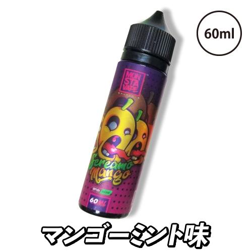 monsta 3 60a 6 - 【MONSTA VAPE (モンスタベイプ)】Screamo Mango with mint (スクリーモマンゴー)を購入しました!~完熟マンゴーフレーバー!~