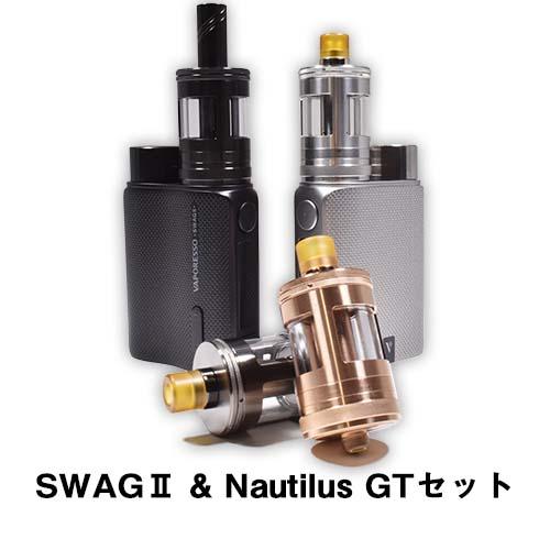 【予約受付中!6/11頃・20日頃入荷予定】ベプログ スワラス SWAG 2 & Nautilus GT オリジナルスターターセット | ベプログ 電子タバコ スターターキット ベイプ VAPE ベープ 本体 禁煙 電子タバコ タールニコチン0