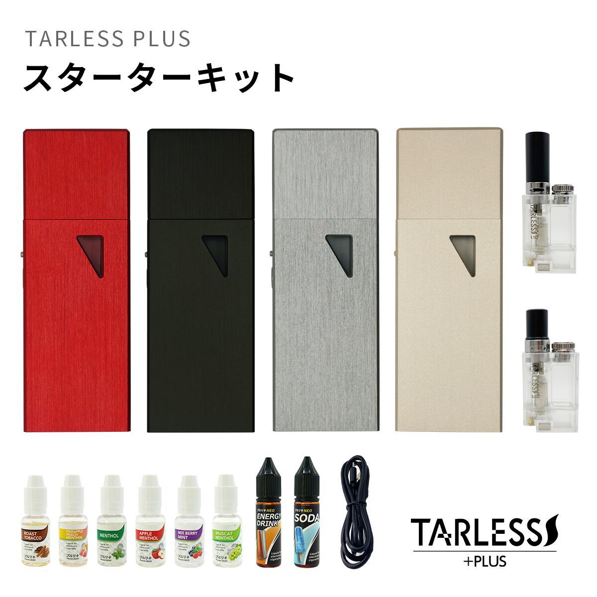 値下げ 送料無料 500円クーポン対象 たばこカプセル対応 TARLESS PLUS ベプログ電子タバコ リキッド2本付き 高額売筋 スターターキット ターレスプラス 各色