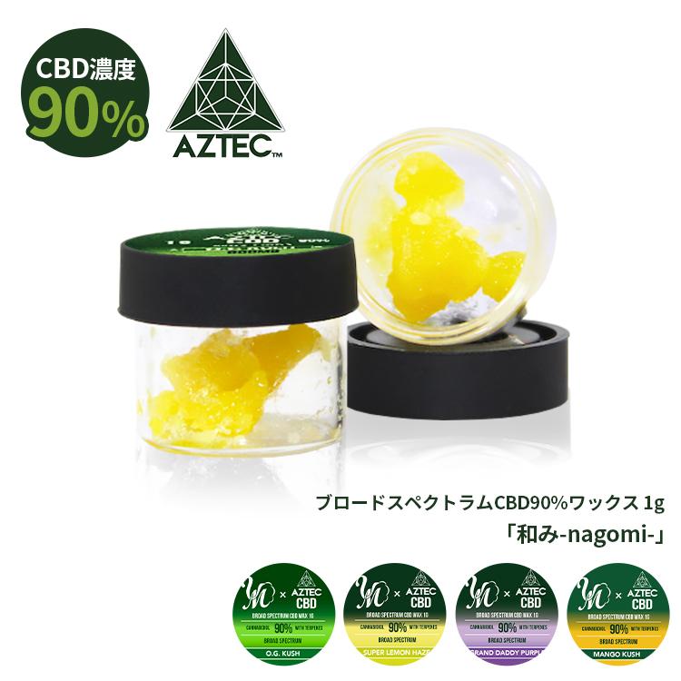 CBD ワックス 高濃度 ブロードスペクトラム 90% CBD900mg 1g 和み Nagomi AZTEC & VapeMania Limited Edition