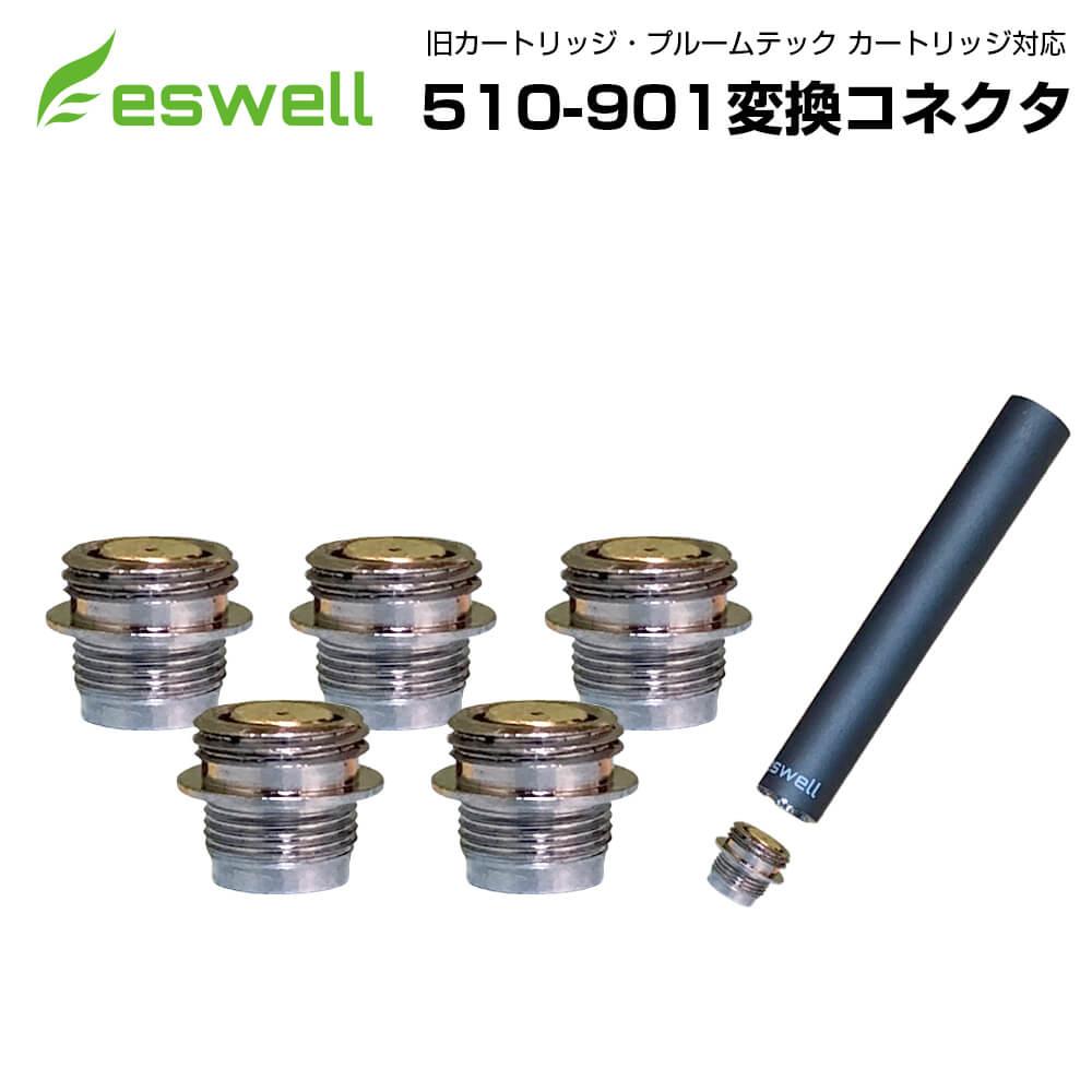 加熱式タバコカプセル対応の eswell エスウェル 変換コネクタ スペアパーツ 510 カートリッジ プルテク 510-901 装着対応 5個入り1セット 超美品再入荷品質至上 バッテリー端子 人気急上昇