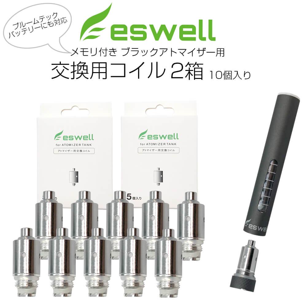 eswell メモリ付きアトマイザー専用の交換コイル10個セットです メモリ付き アトマイザー用 交換コイル5個入 2箱セット eswell-4 電子タバコ用 カートリッジ coil SALE VAPE 互換 カプセル C-Tec 市販の加熱式タバコ C-TEC対応 高品質 リキッドタイプアトマイザー