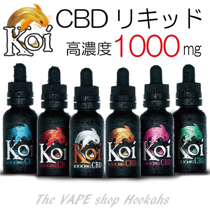 【高濃度CBD配合 電子タバコ用リキッド】Koi CBD E-liquid 30ml CBD 1000mg【vape】【e-juice】【liquid】【VAPE用】