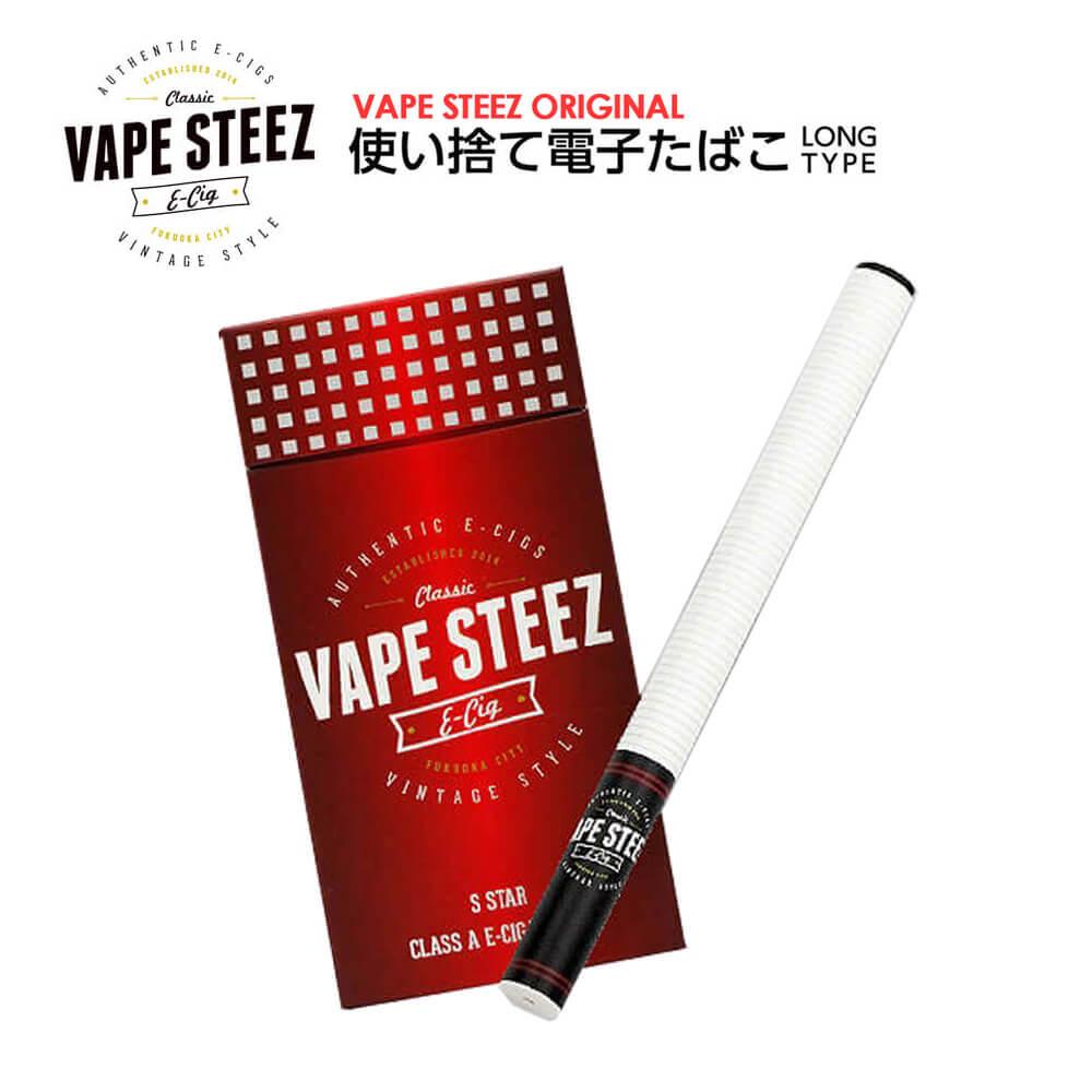 VAPE STEEZ オリジナル タール0 ニコチン0 使い捨て電子タバコ AUTHENTIC E-CIGS VINTAGE STYLE 全4種類 5本入 ベイプ 赤箱 スターターキット VAPESTEEZ ロング 2020新作 公式 禁煙グッズ 煙草風