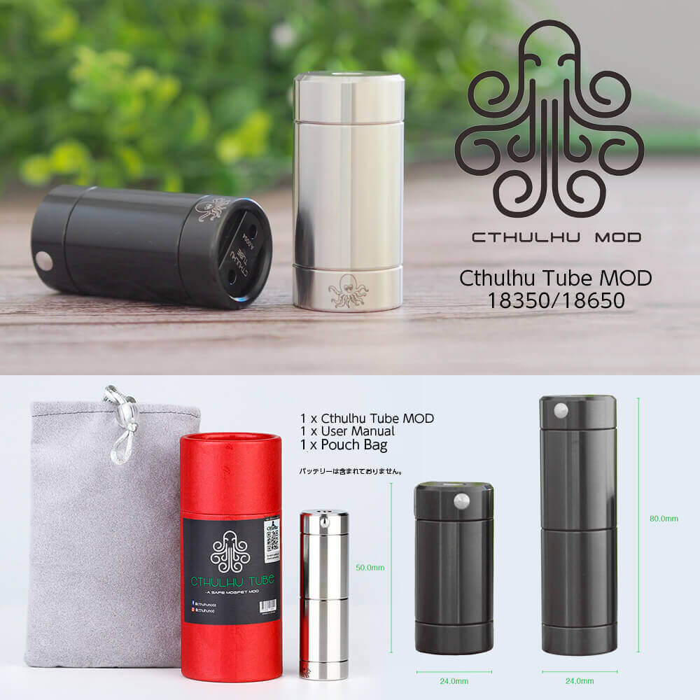 Electronic cigarette MOD battery mechanical Cthulhu Tube MOD 18350 18650  reshuffling possibility semi-mechanical vape クトゥルフ