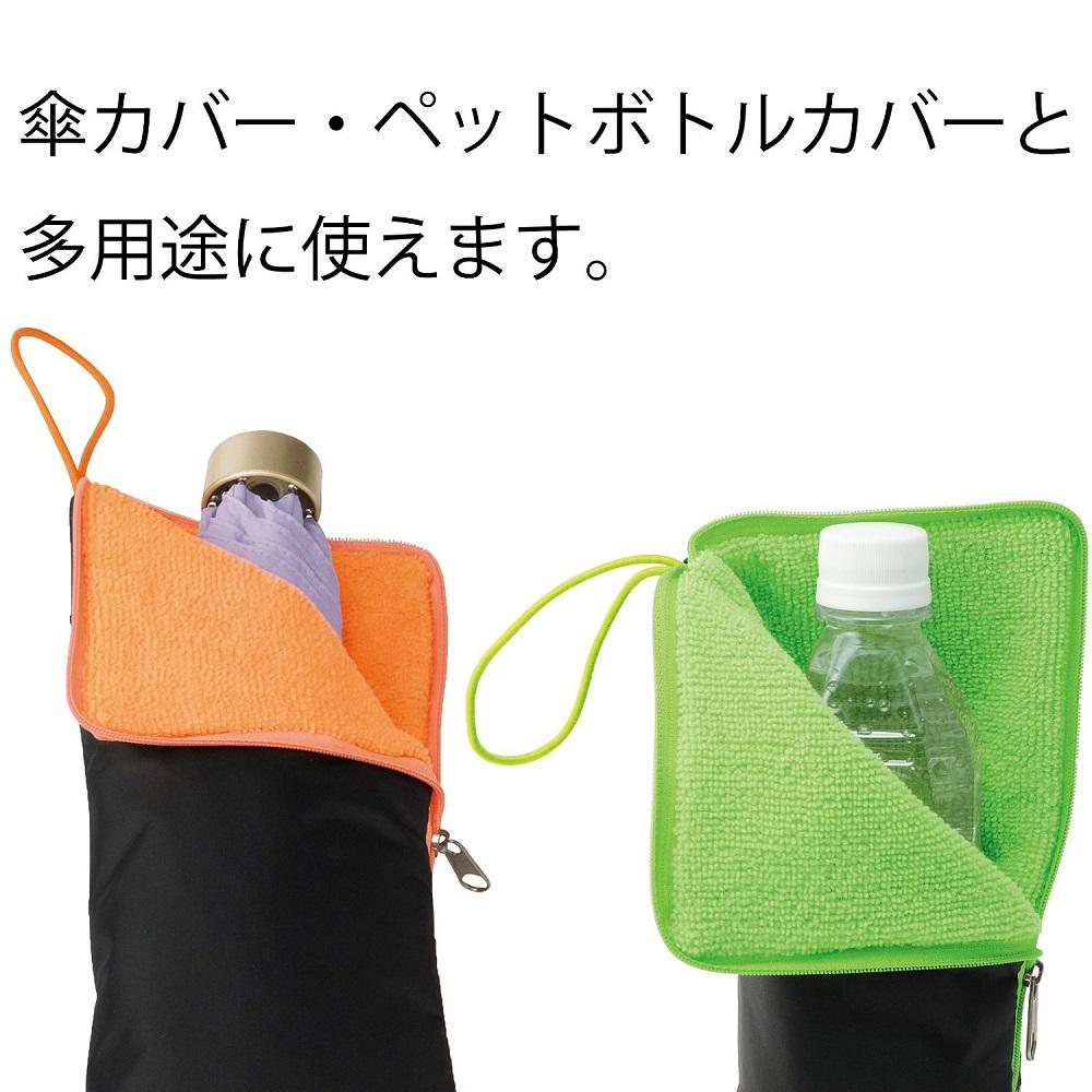 超吸水 マイクロファイバー 傘カバー 《オレンジ》【YDKG-kd】【smtb-KD】[定形外郵便、、代引不可]