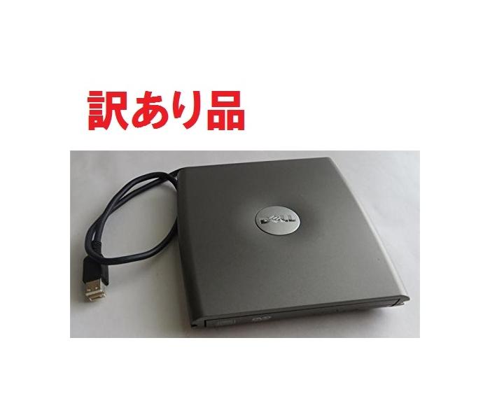 全商品送料無料 一部地域を除く 中古品 同メーカー 型注意 保証 DELL 外付けDVD-ROMドライブ YDKG-kd 訳有 PD01S 送料無料 代引不可 着後レビューで smtb-KD ゆうパケット発送