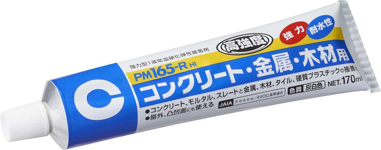 【全商品送料無料】(一部地域を除く) セメダイン 強力屋外用コンクリート用接着剤 PM165-R 170ml RE-187[送料無料(一部地域を除く)]