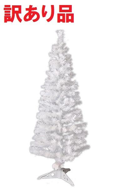 [訳あり・ツリー下部が黄色く変色]クリスマスに!高輝度LEDホワイトファイバーツリー180cm[訳有][送料無料(一部地域を除く)]
