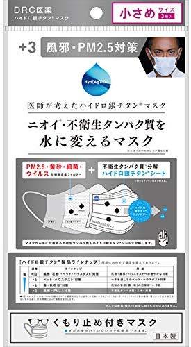 不衛生タンパク質を水に変えるマスク +3 小さめ くもり止め付 3枚入 [定形外郵便、送料無料、代引不可]