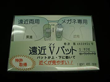 ネジ式■「遠近Vパッド」(遠近両用メガネ)[定形外郵便、送料無料、代引不可]