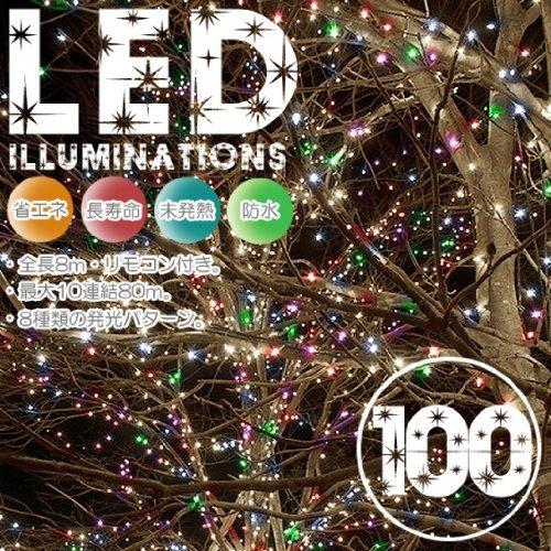 約8m LED100灯 ミックスカラー イルミネーション 売れ筋ランキング 点灯8パターン コントローラ付 最大10連結80mまで ツリー 照明 送料無料 定形外郵便 クリスマス 代引不可 新着セール smtb-KD