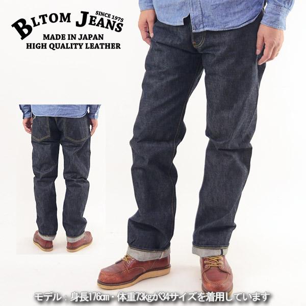 日本製 岡山 ジーンズ メンズ ストレート BLTOM ブルトム B-901 ラギッドブルー 15オンス 15oz 赤耳 セルビッチ Jeans ワンウォッシュ ジーパン 国産デニム 男性 ヴィンテージ ビンテージ ブランド スッキリ 大きいサイズ キャッシュレス 消費者還元 DEAL