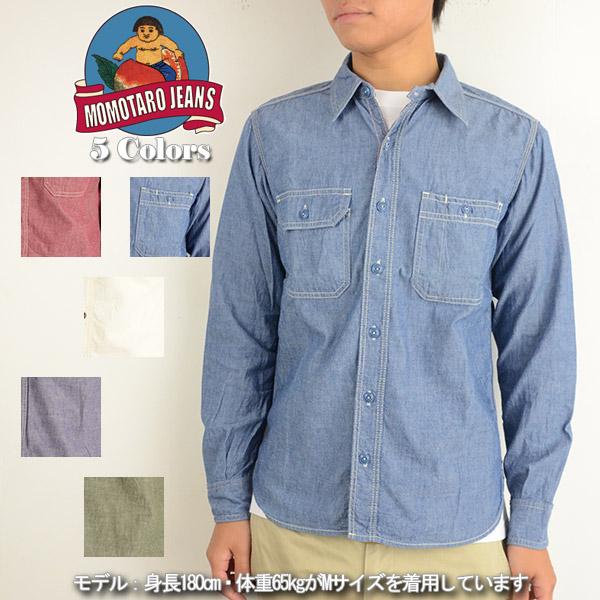 桃太郎ジーンズ MOMOTARO JEANS MS033 長袖 シャンブレー ワーク シャツ アメカジ カジュアル メンズ 裾上げ デニム 男性 ジャパンブルー Japan blue ももたろう【送料無料】