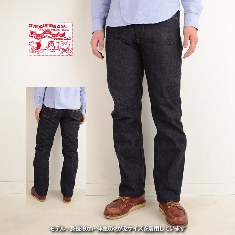 男子的(褲衩/底的/縫邊/冬季衣物/冬裝/冬天/函售/樂天)緊凑製造15盎司粗斜紋布合身筆直牛仔褲fs3gm10P14Nov1310P30Nov13